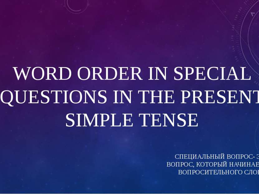 WORD ORDER IN SPECIAL QUESTIONS IN THE PRESENT SIMPLE TENSE СПЕЦИАЛЬНЫЙ ВОПРО...