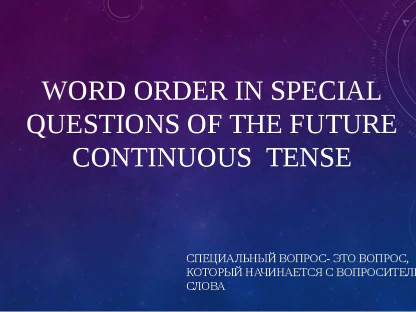 WORD ORDER IN SPECIAL QUESTIONS OF THE FUTURE CONTINUOUS TENSE СПЕЦИАЛЬНЫЙ ВО...