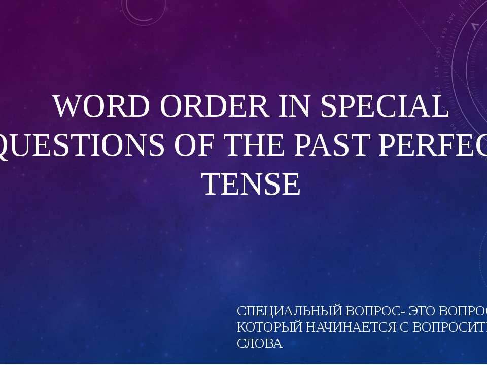 WORD ORDER IN SPECIAL QUESTIONS OF THE PAST PERFECT TENSE СПЕЦИАЛЬНЫЙ ВОПРОС-...
