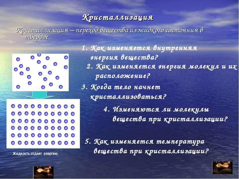 Кристаллизация – переход вещества из жидкого состояния в твердое. Жидкость от...