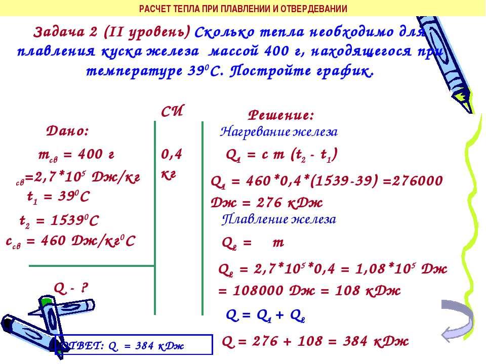 Задача 2 (II уровень) Сколько тепла необходимо для плавления куска железа мас...