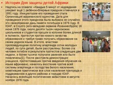 История Дня защиты детей Африки Надпись на плакате: «Каждые 5 минут от недоед...
