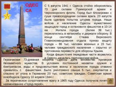 Навсегда в истории Великой Отечественной войны останется подвиг защитников Бр...