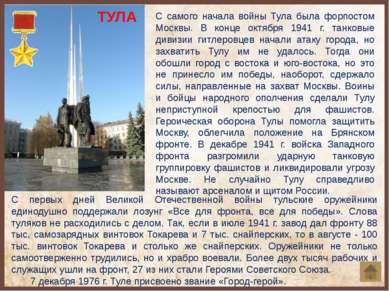 Во время Великой Отечественной войны Новороссийск являлся важной базой Черном...