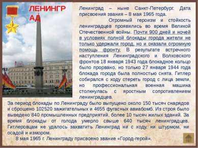 Еще одна славная страница Великой Отечественной – оборона главной базы советс...
