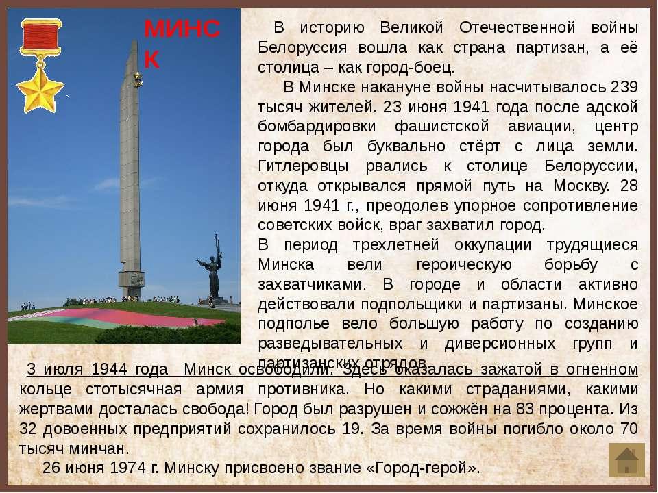 С 5 августа 1941 г. Одесса стойко оборонялась 73 дня силами Приморской армии ...