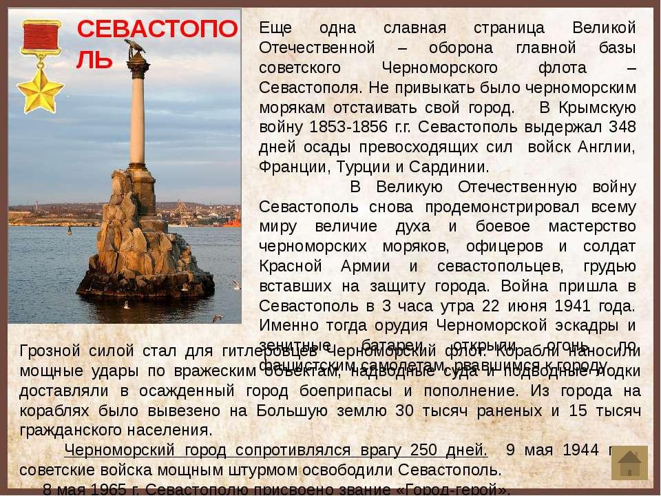 Мурманск в советские времена являлся крупной военной базой для отечественного...