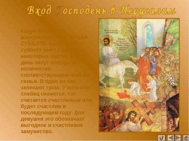 Канун Вербного воскресения - ЛАЗАРЕВА СУББОТА. На Лазареву субботу сеют горох...