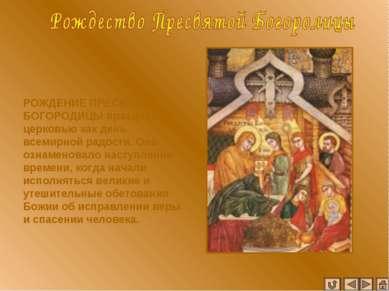 РОЖДЕНИЕ ПРЕСВЯТОЙ БОГОРОДИЦЫ празднуется церковью как день всемирной радости...