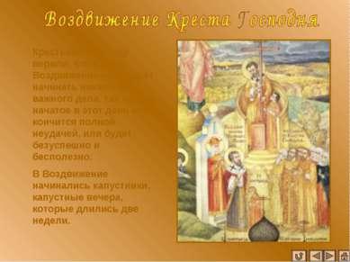 Крестьяне повсюду верили, что в день Воздвижения не следует начинать никакого...