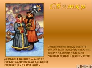 Вифлиемскую звезду обычно делали сами калядовщики. С ней ходили по домам и сл...
