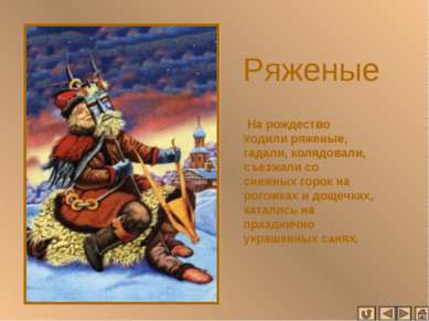 Ряженые На рождество ходили ряженые, гадали, колядовали, съезжали со снежных ...
