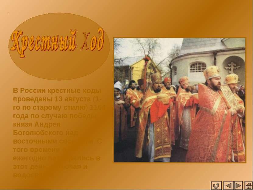 В России крестные ходы проведены 13 августа (1-го по старому стилю) 1164 года...