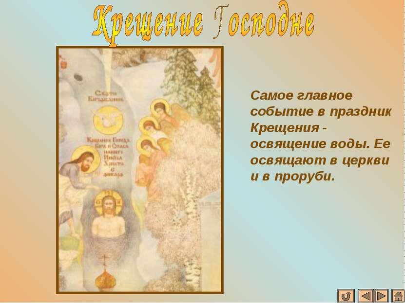 Самое главное событие в праздник Крещения - освящение воды. Ее освящают в цер...