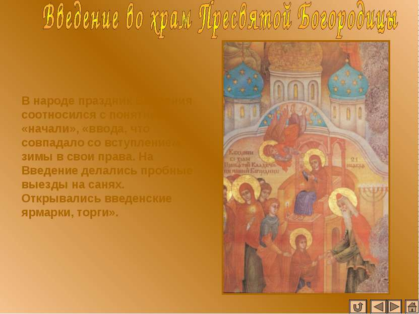 В народе праздник Введения соотносился с понятием «начали», «ввода, что совпа...
