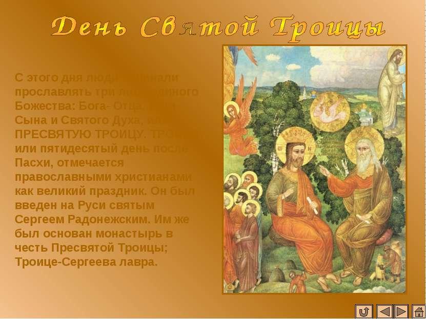 С этого дня люди начинали прославлять три лица единого Божества: Бога- Отца, ...
