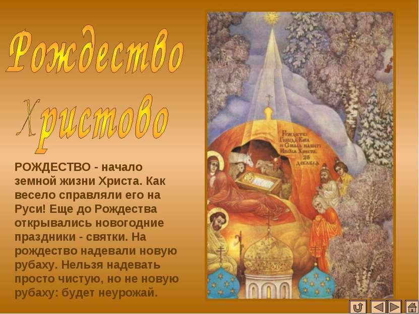 РОЖДЕСТВО - начало земной жизни Христа. Как весело справляли его на Руси! Еще...