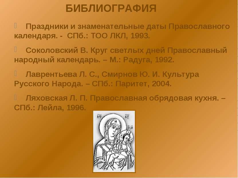 БИБЛИОГРАФИЯ Праздники и знаменательные даты Православного календаря. - СПб.:...