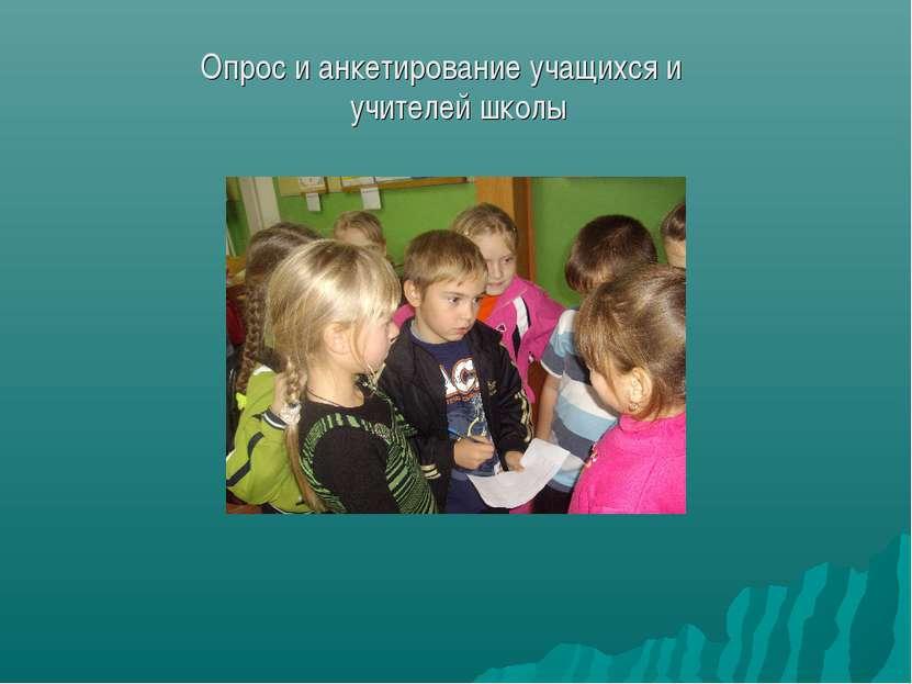 Опрос и анкетирование учащихся и учителей школы