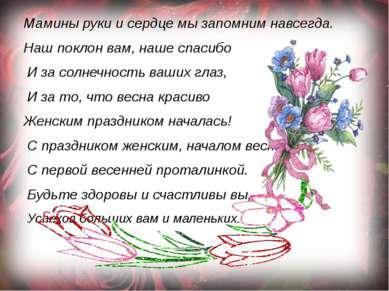 Мамины руки и сердце мы запомним навсегда. Наш поклон вам, наше спасибо И за ...