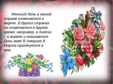 Женский день в нашей стране отмечается в марте. В других странах он отмечаетс...