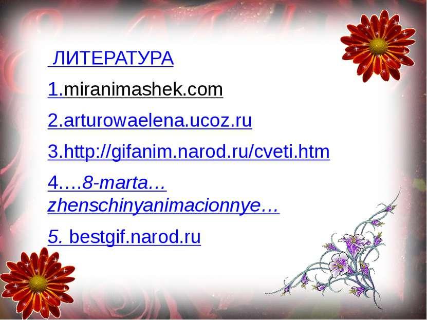 ЛИТЕРАТУРА 1.miranimashek.com 2.arturowaelena.ucoz.ru 3.http://gifanim.narod....