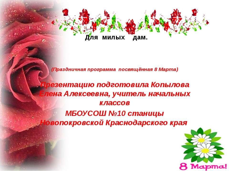 Для милых дам. Презентацию подготовила Копылова Елена Алексеевна, учитель нач...