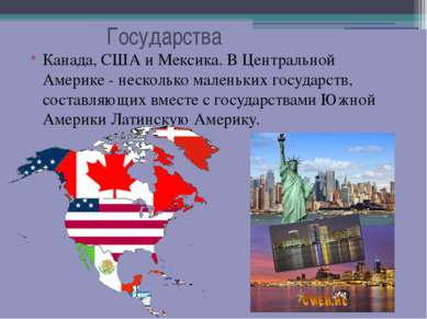 Государства Канада, США и Мексика. В Центральной Америке - несколько маленьки...