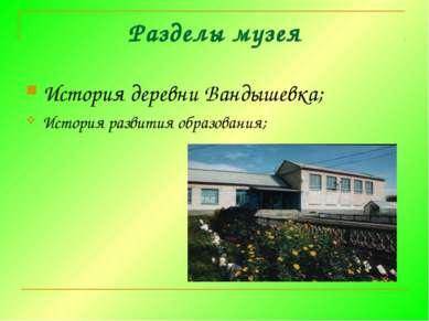 Разделы музея История деревни Вандышевка; История развития образования;