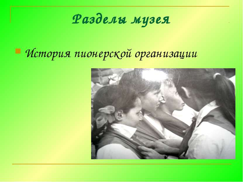 Разделы музея История пионерской организации