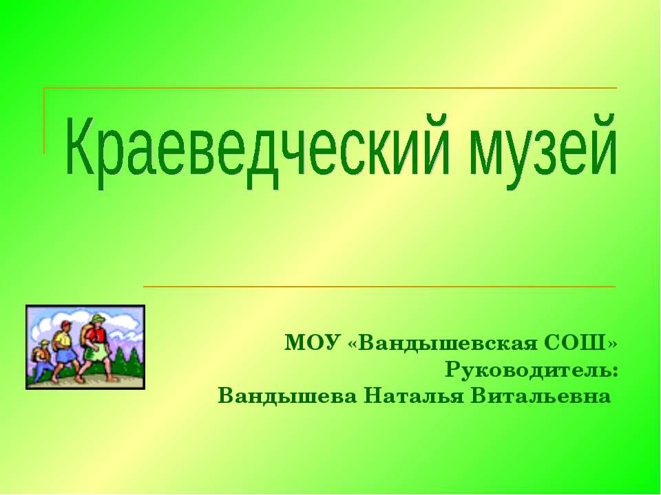 МОУ «Вандышевская СОШ» Руководитель: Вандышева Наталья Витальевна