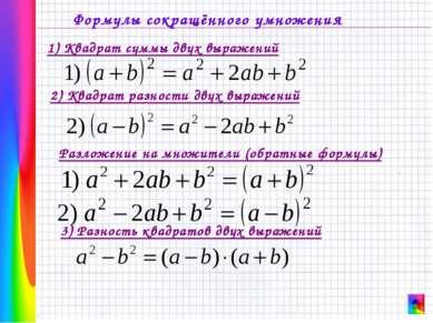 Формулы сокращённого умножения 1) Квадрат суммы двух выражений 2) Квадрат раз...