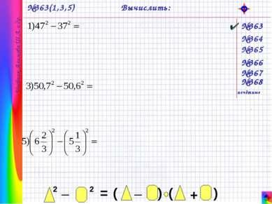 №363(1,3,5) Вычислить: Учебник Алимова Ш.А. и др. №363 №365 №364 №366 №367 №3...