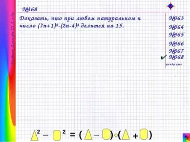 Учебник Алимова Ш.А. и др. №368 Доказать, что при любом натуральном n число (...