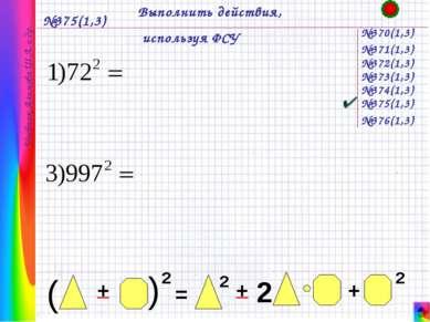 №375(1,3) №370(1,3) Учебник Алимова Ш.А. и др. №371(1,3) №372(1,3) №373(1,3) ...