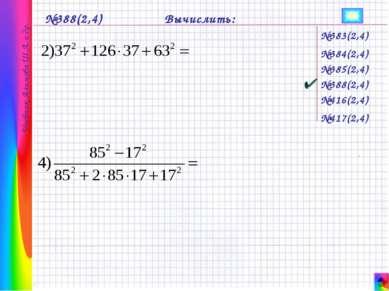 №385(2,4) №384(2,4) №388(2,4) №388(2,4) №416(2,4) №417(2,4) Вычислить: №383(2...