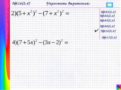 №383(2,4) №385(2,4) №384(2,4) №388(2,4) №416(2,4) №416(2,4) №417(2,4) Упрости...