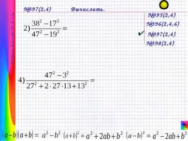 №397(2,4) Вычислить. №395(2,4) №396(2,4,6) №397(2,4) №398(2,4) Учебник Алимов...