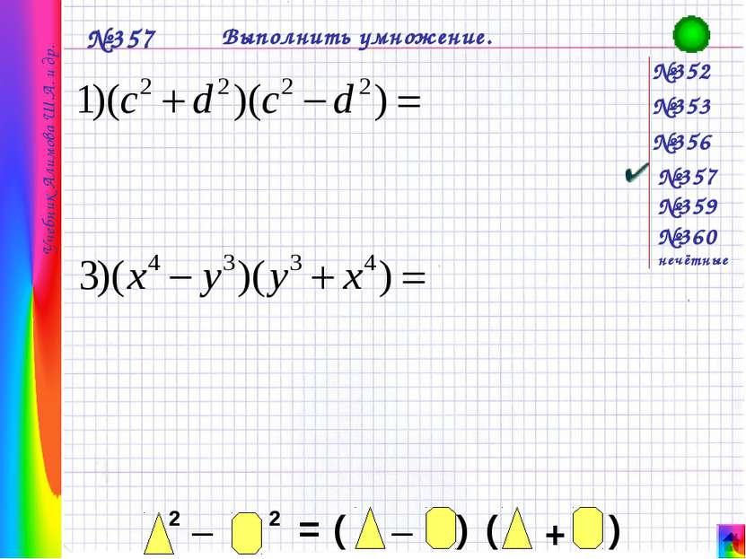 №352 №353 №356 №357 №359 №360 нечётные №357 Выполнить умножение. Учебник Алим...