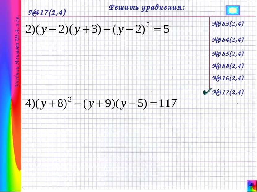 №383(2,4) №385(2,4) №384(2,4) №388(2,4) №417(2,4) №416(2,4) №417(2,4) Решить ...