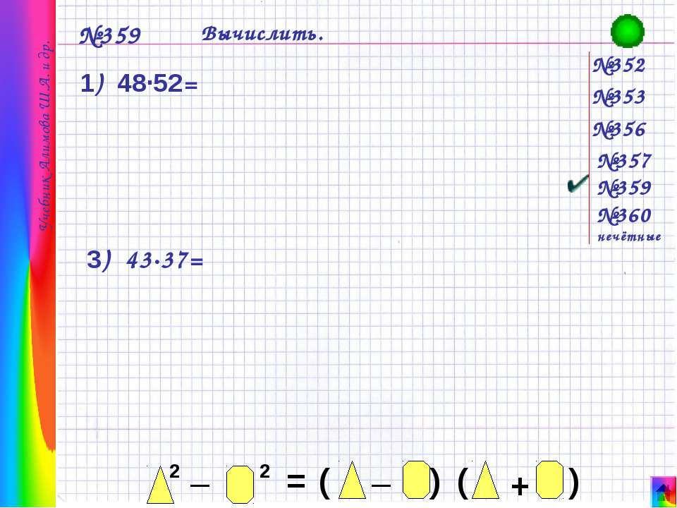 №352 №353 №356 №357 №359 №360 нечётные №359 Вычислить. 1) 48·52= 3) 43·37= Уч...