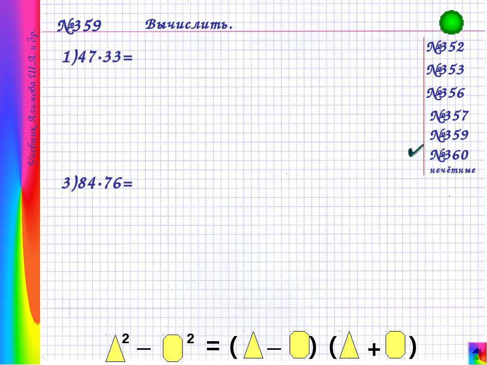№352 №353 №356 №357 №359 №360 нечётные №359 Вычислить. 1)47·33= 3)84·76= Учеб...