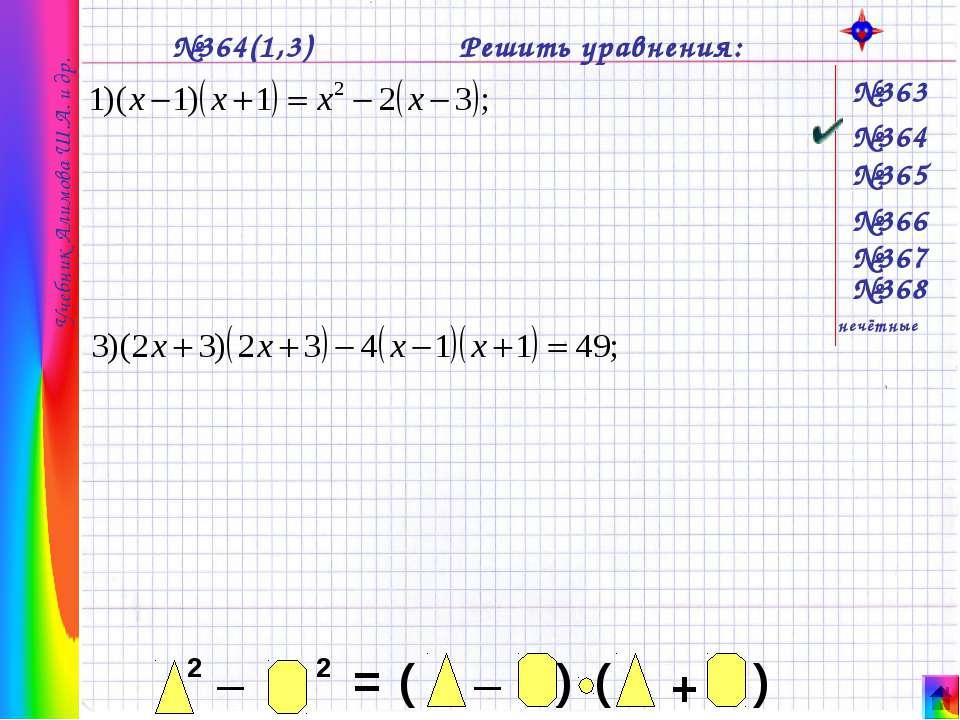 Учебник Алимова Ш.А. и др. №364(1,3) Решить уравнения: №365 №364 №363 №366 №3...