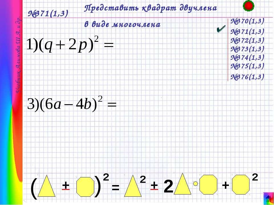 №371(1,3) Представить квадрат двучлена в виде многочлена №370(1,3) Учебник Ал...