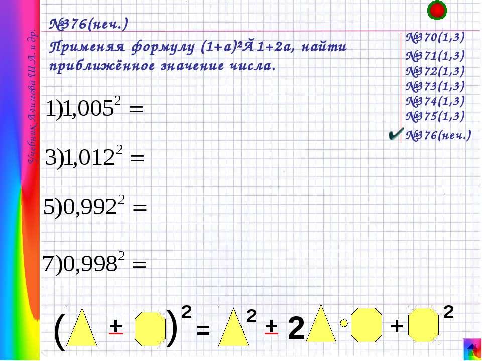№376(неч.) Применяя формулу (1+a)²≈1+2a, найти приближённое значение числа. №...
