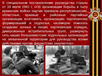 В специальном постановлении руководства страны от 18 июля 1941 г. «Об организ...