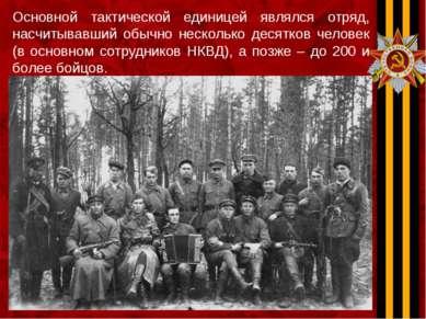 Основной тактической единицей являлся отряд, насчитывавший обычно несколько д...