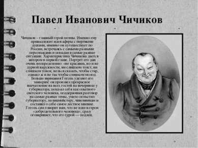 Павел Иванович Чичиков Чичиков – главный герой поэмы. Именно ему принадлежит ...