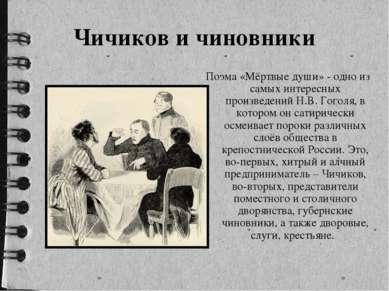 Чичиков и чиновники Поэма «Мёртвые души» - одно из самых интересных произведе...