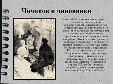 Чичиков и чиновники Николай Васильевич высмеивает пошлость, лицемерие и огран...
